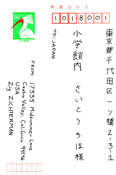 Postcard How To Build Global Community: Zig's Amazing Postcard To Chiho Saito